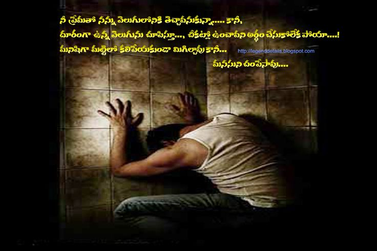 Love Quotes For Her: Deep Love Failure Quotes in Telugu ...
